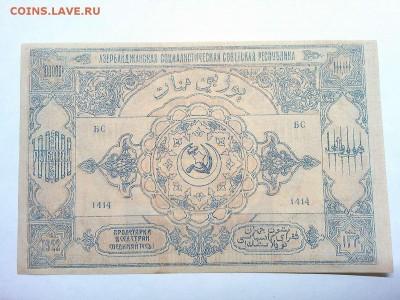 100000 руб., Азербайджанская ССР, 1922г., до 09.03.19г. - IMG_20190305_195147_thumb