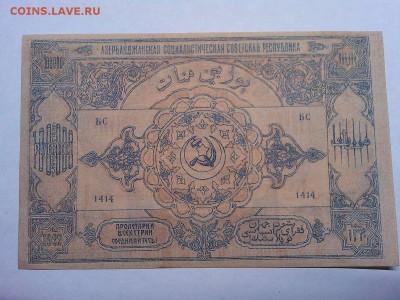100000 руб., Азербайджанская ССР, 1922г., до 09.03.19г. - IMG_20190305_195137_thumb