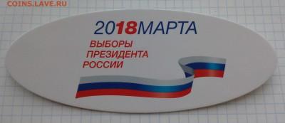 """Знак"""" 2018 марта. Выборы..."""", до 10.03.19_22:00мск - 01-"""