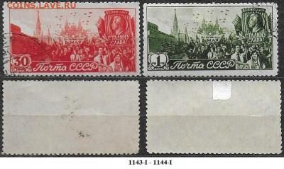 СССР 1947. ФИКС. №1143-I-1144-I. 1 мая - 1143-I - 1144-1