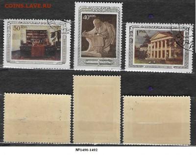 СССР 1950. ФИКС. №1490-1492. В. И. Ленин - 1490-1492