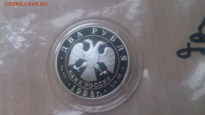 2Рубля 1998 Васнецов(Алёнушка) сертификат до 12.03 22.10МСК - DSC_4452.JPG