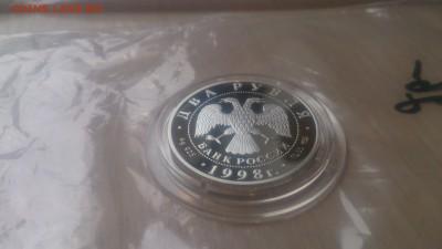 2Рубля 1998 Васнецов(Алёнушка) сертификат до 12.03 22.10МСК - DSC_4449.JPG