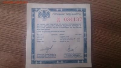2Рубля 1998 Васнецов(Алёнушка) сертификат до 12.03 22.10МСК - DSC_4431.JPG