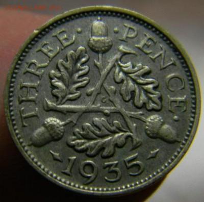 3 пенса Великобритания 1935 - DSCN1336_thumb