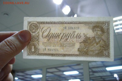 1 рубль 1938 - 10-03-19 -23-10 мск - P1830677.JPG