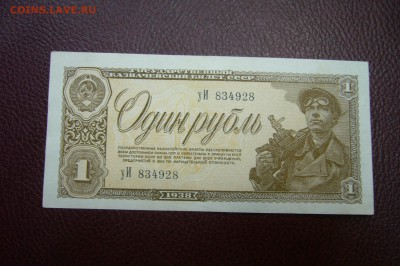 1 рубль 1938 - 10-03-19 -23-10 мск - P1830671.JPG