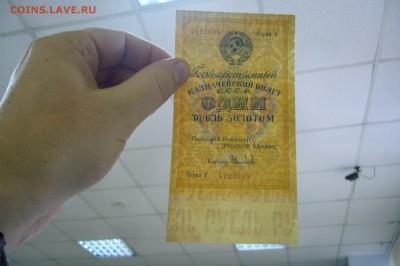 1 рубль золотом 1928 - 10-03-19 -23-10 мск - P2030182.JPG