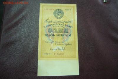 1 рубль золотом 1928 - 10-03-19 -23-10 мск - P2030180.JPG