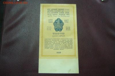 1 рубль золотом 1928 - 10-03-19 -23-10 мск - P2030178.JPG