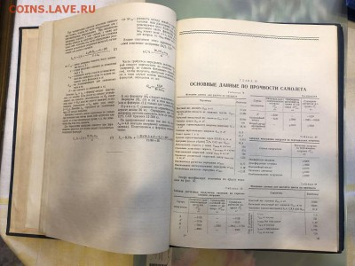 ИЛ-14М, 3тома, Полное техническое описание.1958г. Оборонгиз. - 956CDE2F-63E5-4A4C-A731-98F05A218CB7