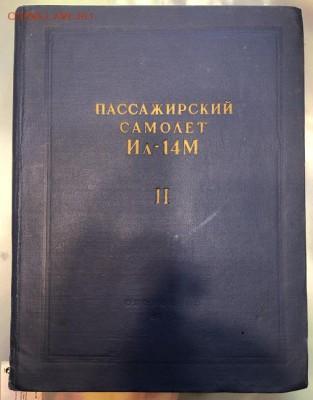 ИЛ-14М, 3тома, Полное техническое описание.1958г. Оборонгиз. - EED423C1-B3EA-468F-98C8-28F3F07ED78E