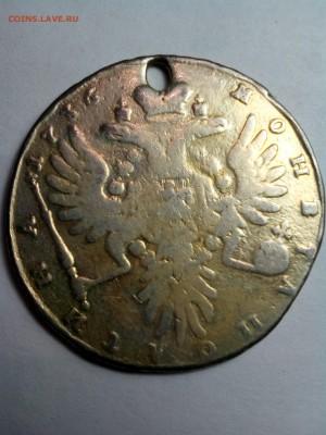Запаивание дырки в серебряной монете - IMG_20190307_151755