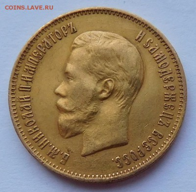 10 рублей 1899 фз (Ф -ка не догурчена) - DSCN7646.JPG