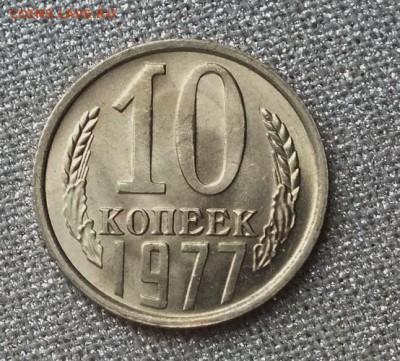 10 копеек 1977г Шт.Блеск-13.03.19г - DSCF8523.JPG