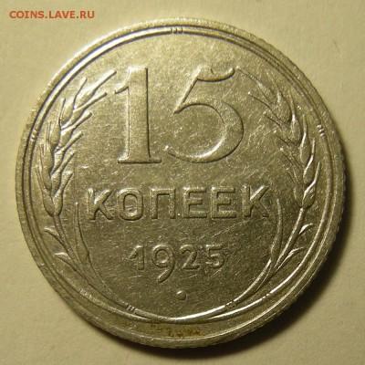 Нечастые 15 копеек 1925 шт.1.12А - до 12.03.19. 22:00 мск. - DSCN3719.JPG