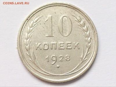 10 КОПЕЕК 1928 г. Ф-19 . шт. 1.1 Х. РЕДКАЯ. до 12.03 в 22-00 - DSC_6180