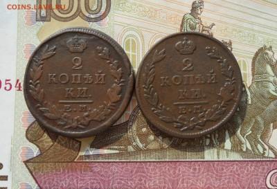 Два двухкопеечника(1825 и 1827 гг.), до 14.03.19 в 22.00 мск - 111.JPG