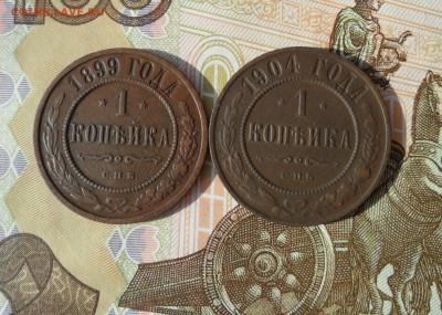 Лот копеек Николая II(1899-1904 гг.),до 14.03.19 22.00 мск - 111.JPG