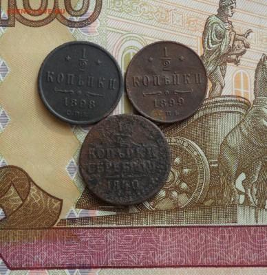 2 копейки(1840-1899 гг.),до 14.03.19 в 22.00 мск - 111.JPG
