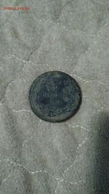 2 копейки 1817 и медная копейка без даты - IMG-20190306-WA0016