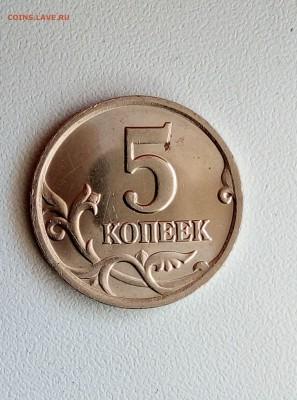 5 копеек 2002 сп. вопрос по внешнему виду монеты - IMG_20190308_144644