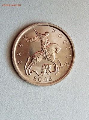 5 копеек 2002 сп. вопрос по внешнему виду монеты - IMG_20190308_145204