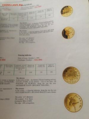 Памятные монеты России , каталог (7 шт) , до 14.03.19г. - пм-7