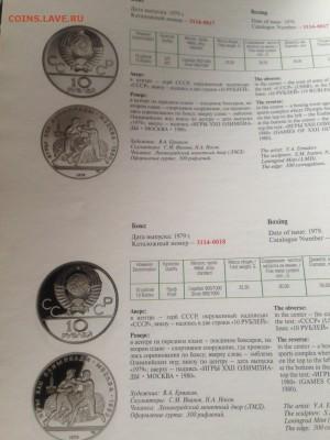 Памятные монеты России , каталог (7 шт) , до 14.03.19г. - пм-8