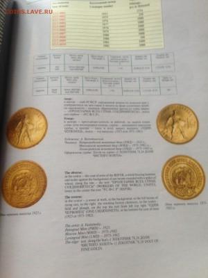 Памятные монеты России , каталог (7 шт) , до 14.03.19г. - пм-9