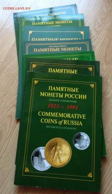 Памятные монеты России , каталог (7 шт) , до 14.03.19г. - пм-11