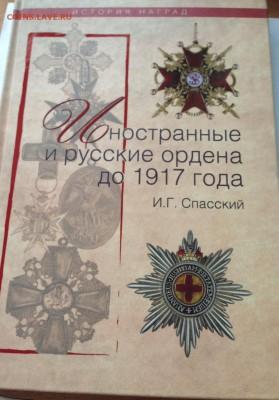 Спасский И.Г. Иностранные и русские ордена до 1917 года - спасский
