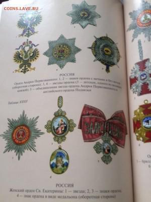 Спасский И.Г. Иностранные и русские ордена до 1917 года - спасский-1