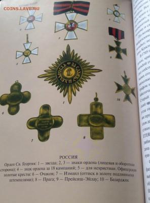 Спасский И.Г. Иностранные и русские ордена до 1917 года - спасский-5