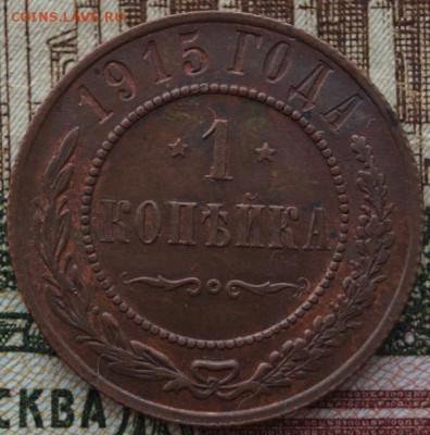 1 копейки 1915 года AU До 12.03.2019 года в 22.00 МСК - DSC01771.JPG