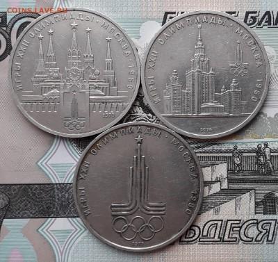 1 рубль 1977, 1978 и 1979 до 12-03-2019 до 22-00 по Москве - Олимпмада Р