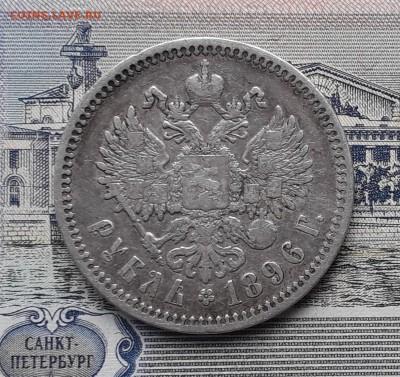 1 рубль 1896 АГ СПБ до 12-03-2019 до 22-00 по Москве - 1 96 Р