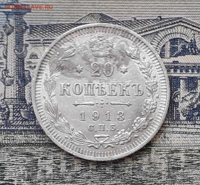 20 копеек 1913 до 12-03-2019 до 22-00 по Москве - 20 913 Р 1