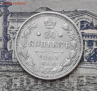 20 копеек 1909 до 12-03-2019 до 22-00 по Москве - 20 909 Р