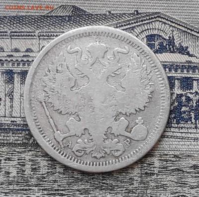 20 копеек 1903 до 12-03-2019 до 22-00 по Москве - 20 903 А 150