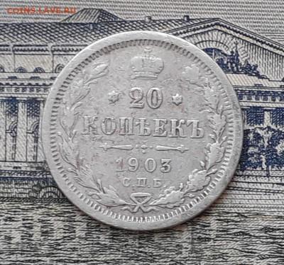 20 копеек 1903 до 12-03-2019 до 22-00 по Москве - 20 903 Р