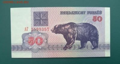БЕЛАРУСЬ 25 рублей 1992г., ДО 13.03. - Беларусь 25 рублей 1992г., А.