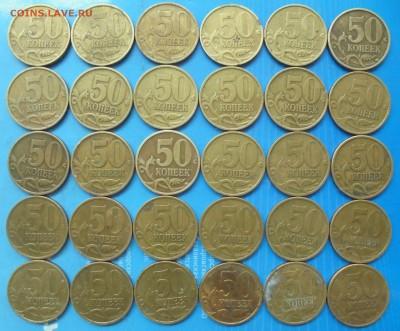 50 копеек 1999 сп, 30 шт., до 14.03.2019(22:00мск) - DSC00176.JPG