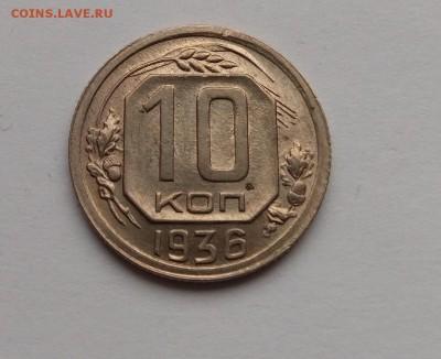 10 копеек 1936г до 15.03.19г. в 22:00 МСК - P90309-111534