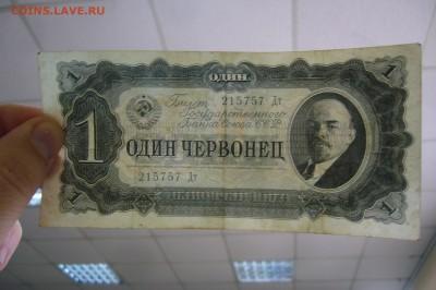 1 червонец 1937 - 12-03-19 - 23-10 мск - P2070563.JPG