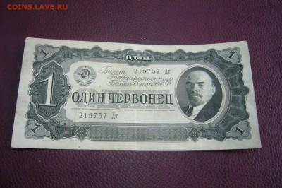 1 червонец 1937 - 12-03-19 - 23-10 мск - P2070558.JPG