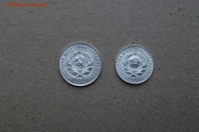 15 и 20 копеек 1928 aUNC до 14.03.19 - DSCF6958.JPG