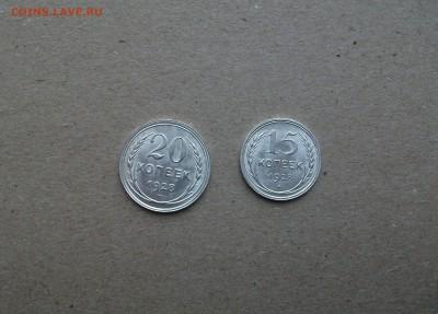 15 и 20 копеек 1928 aUNC до 14.03.19 - DSCF6959.JPG