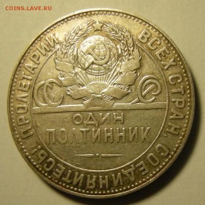 """Полтинник 1924 ТР - """"выпуклый шарик"""". Оценка. - DSCN3876.JPG"""