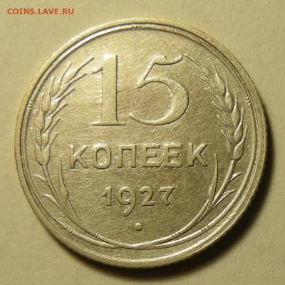 Нечастые 15 копеек 1927, шт. 2Б -- до 14.03.19. 22:00 - DSCN3959.JPG